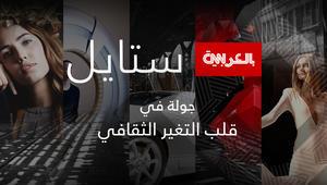 موقع CNN بالعربية يُطلق صفحة