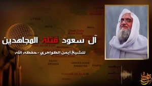 """الظواهري يحرّض السعوديين ويهدد مصالح الغرب بعد إعدام عناصر القاعدة.. ويصف نمر النمر بـ""""رجل إيران"""""""