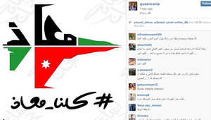 """الملكة رانيا تشارك بإنستغرام الدعم للطيار الأردني المحتجز لدى """"داعش"""""""