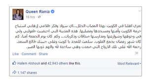 """ملكة الأردن تتقدم بتعازيها إلى أهل الكويت: """"المدينة التي احتضنت طفولتي"""""""