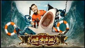 للعام الثاني.. اتهامات ودعاوى قضائية تلاحق رامز جلال قبل بث برنامج مقالبه الجديد