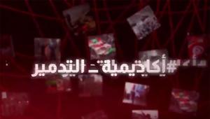 تلفزيون البحرين بفيديو: هكذا خططت حكومة قطر لتدمير البحرين والدول العربية