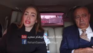 حبس الإعلامية المصرية ريهام سعيد 4 أيام بتهمة التحريض على خطف أطفال..  وهذا ما قالته قبل وصولها للنيابة
