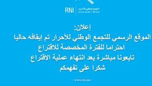 يوم الانتخابات.. الأحزاب المغربية تُجمد مواقعها الإلكترونية وحساباتها بالتواصل الاجتماعي