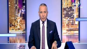 إعلامي مصري يدخل على خط توتر تركيا وهولندا: أوروبا تعلن الحرب على أردوغان