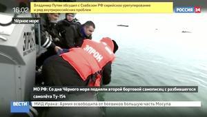 صندوق الطائرة الروسية الأسود