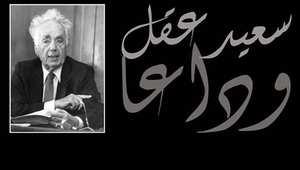 سعيد عقل الأديب والشاعر اللبناني