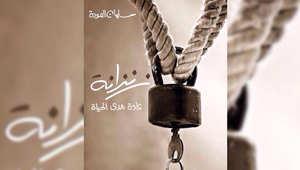 """بعد منع """"أسئلة الثورة"""".. سلمان العودة يعود لمعرض كتاب الرياض بـ""""زنزانة"""""""
