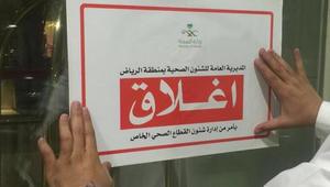"""إغلاق مستشفى """"المملكة"""" في الرياض يثير ضجة على تويتر.. والوليد بن طلال يخاطب وزير الصحة السعودي"""
