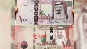 السعودية تنفي إلغاء الإصدار الخامس لعملتها مع نزول السادس بعهد الملك سلمان