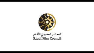 الإعلان عن إطلاق المجلس السعودي للأفلام