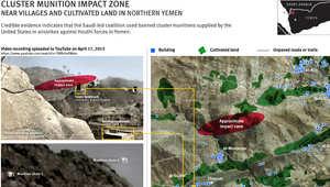اتهام السعودية باستخدام ذخائر أمريكية محظورة في حربها ضد الحوثيين باليمن