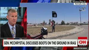جنرال أمريكي سابق لـCNN: لدى داعش قدرة تكتيكية لا تصدق والجيش العراقي فقد الثقة
