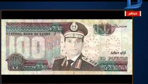"""إعلام مصر يتناول """"شائعات"""" تغيير شكل العملة"""