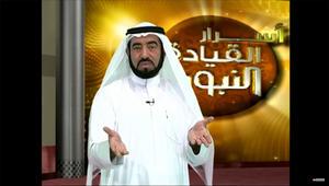 """السويدان يضرب مثلا عن """"أسوأ القيادات العربية بالتاريخ"""""""