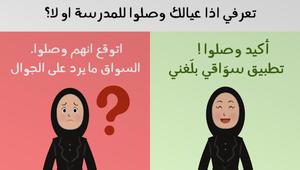 تطبيق سعودي لتحديد موقع السائقين الخصوصيين
