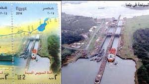 خطأ بطابع تذكاري لقناة السويس بصورة لقناة بنما يثير جدلاً بمصر