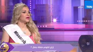 """""""ملكة جمال"""" سوريا: بشار الأسد طبيب عيون لا يمكن أن يؤذي نملة"""