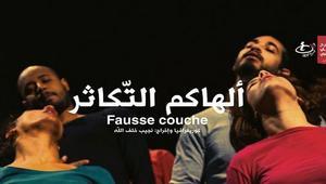 """ملصق مسرحية بعنوان """"ألهاكم التكاثر"""" يخلق ضجة بتونس"""