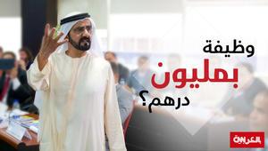 حاكم دبي يقدم وظيفة شاغرة براتب مليون درهم