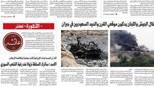 قصيدة مسيئة للسيدة عائشة زوجة النبي بصحيفة رسمية يمنية تحت يد الحوثيين تثير عاصفة من الغضب