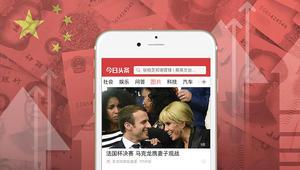 """هل يعتلي تطبيق """"toutiao"""" الصيني عرش معلومات الإنترنت؟"""