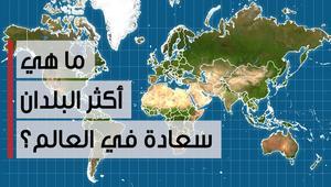 بالفيديو.. ما هي أكثر البلدان سعادة في العالم؟