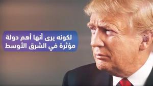 قبل ساعات على وصوله.. خارجية السعودية: لهذا اختار ترامب الرياض بأول زيارة
