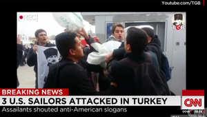 شبان يساريون يهاجمون 3 جنود من البحرية الأمريكية بإسطنبول ويضعون الأكياس على رؤوسهم