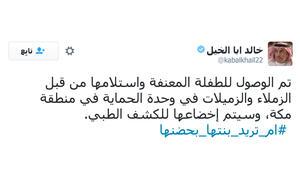 التغريدة التي أرسلها المتحدث باسم وزارة العمل والتنمية الاجتماعية السعودية