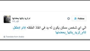 التغريدة التي نشرت وسم #ام_تريد_بنتها_بحضنها