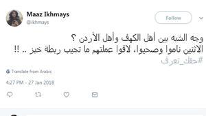 إليكم تعليقات الأردنيين على رفع الدعم عن الخبز
