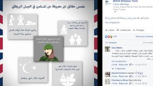 سفارة بريطانيا بتونس: جيشنا يسمح لأفراده بإطلاق اللحى وارتداء الحجاب وصوم رمضان