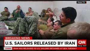 مسؤول أمريكي لـCNN: بحارتنا وصلوا بسلام إلى سفينة أمريكية بعد إفراج إيران عنهم