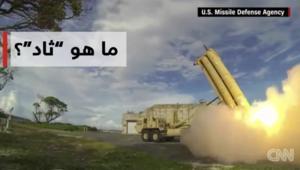 """ما هو نظام """"ثاد"""" المضاد للصواريخ في الارتفاعات القصوى؟"""