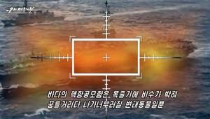 كوريا الشمالية تبث مقطعا دعائيا لهجوم عسكري على حاملة طائرات أمريكية