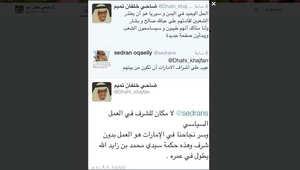خلفان يستشهد بصورة حساب مزور باسمه يدعو لاعتذار شعبي سوريا واليمن للأسد وصالح