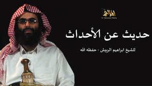"""الربيش مُنظّر قاعدة اليمن يشيد بـ""""انتصارات"""" داعش دون مبايعة البغدادي خليفة.. ويهاجم السيسي والسعودية"""
