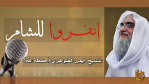 """الظواهري يدعو للدفاع عن """"الجهاد في الشام"""" ويهاجم أمريكا والسعودية.. ويحذر جبهة النصرة من مصير إخوان مصر"""