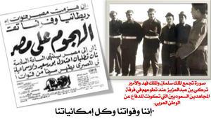 """سفارة السعودية بالقاهرة تنشر صورة أرشيفية للملك سلمان """"متطوعا للدفاع عن الأراضي المصرية"""""""
