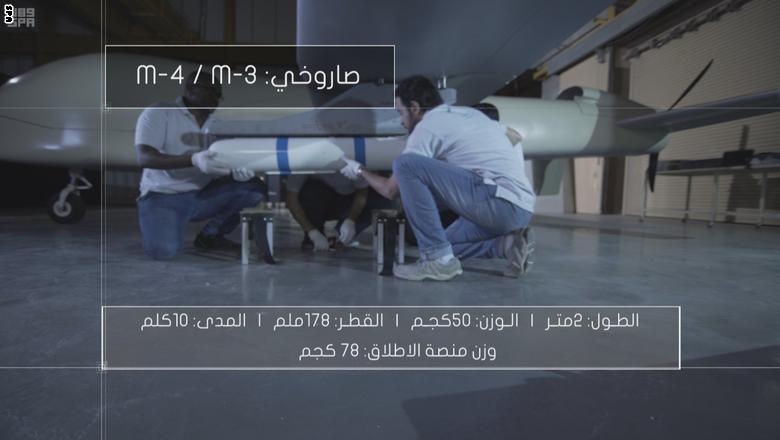 """السعودية تكشف عن طائرة """"صقر1"""" المتطورة دون طيار  Saqr-11"""