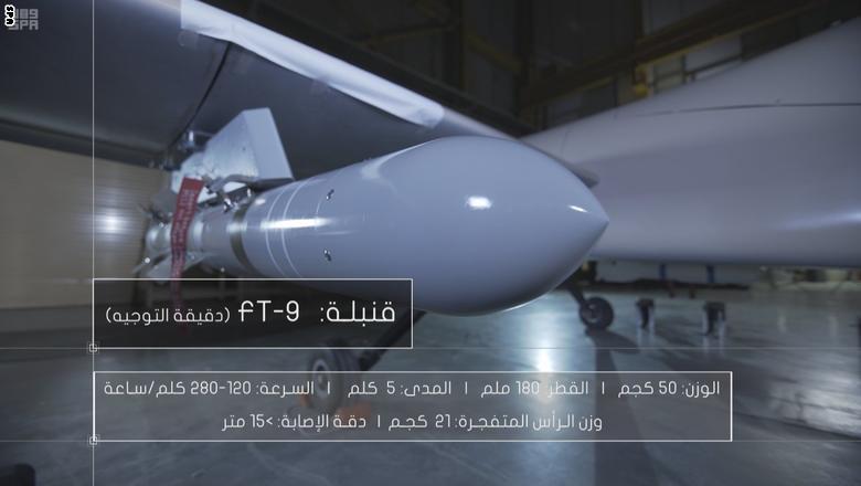 """السعودية تكشف عن طائرة """"صقر1"""" المتطورة دون طيار  Saqr-12"""
